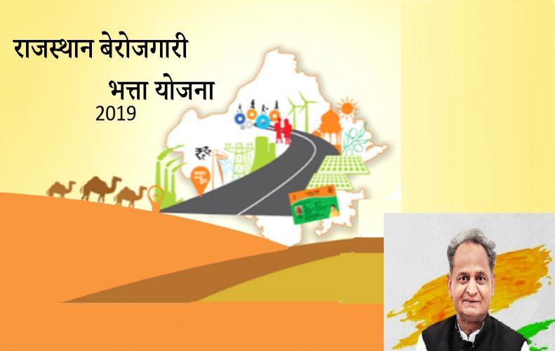राजस्थान बेरोजगारी भत्ता योजना 2019 ऑनलाइन आवेदन । Berojgari Bhatta Yojna Apply Online