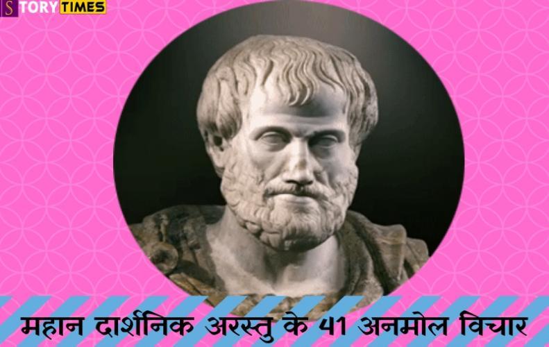 महान दार्शनिक अरस्तु के 41 अनमोल विचार | Aristotle Quotes In Hindi