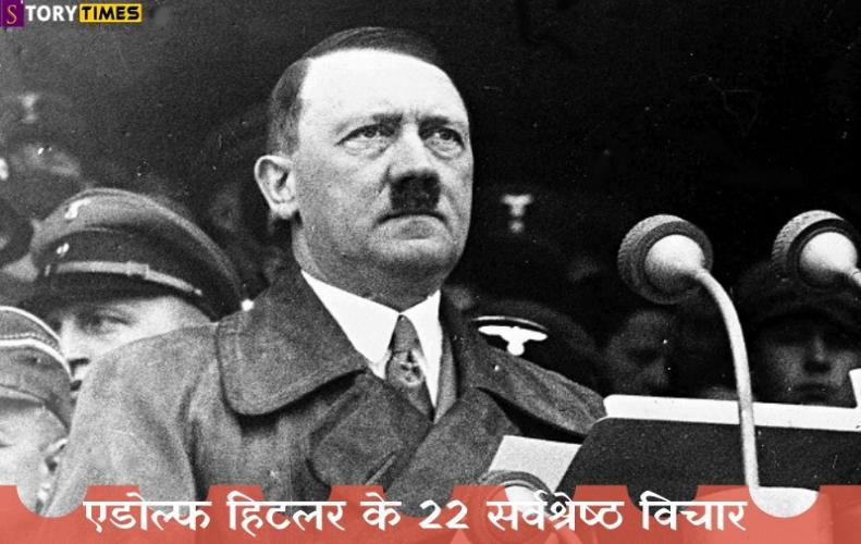 एडोल्फ हिटलर के 22 सर्वश्रेष्ठ विचार | Adolf Hitler Quotes In Hindi