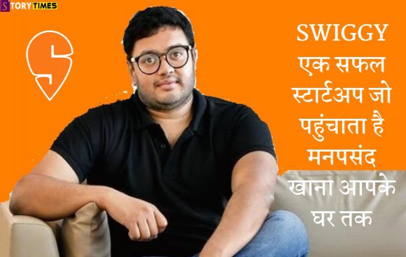 SWIGGY एक सफल स्टार्टअप जो पहुंचाता है मनपसंद खाना आपके घर तक | Swiggy CEO Sriharsha Majety