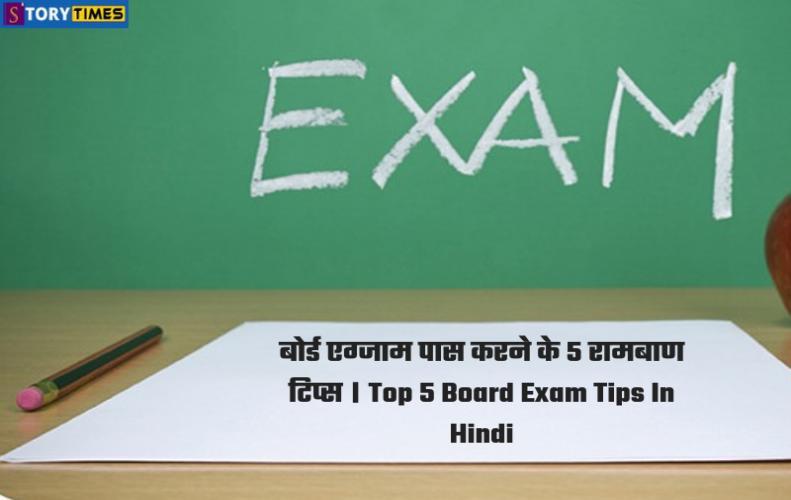बोर्ड एग्जाम पास करने के 5 रामबाण टिप्स | Top 5 Board Exam Tips In Hindi