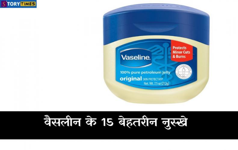 वैसलीन के 15 बेहतरीन नुस्खे | Benefits of Vaseline In Hindi