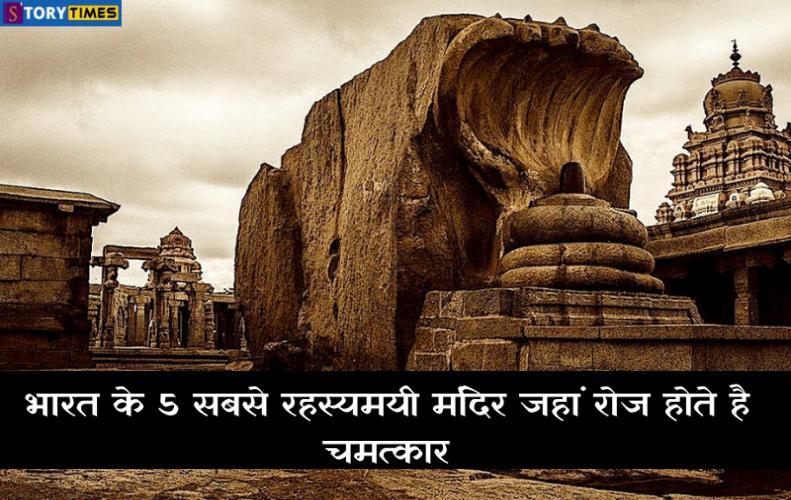 भारत के 5  सबसे रहस्यमयी मंदिर जहां रोज होते है चमत्कार | India 5 Most Mysterious Temples In Hindi
