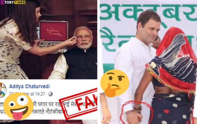 2018 की फेक खबरें जो सभी ने मान ली सच |  India Fake News 2018 In Hindi