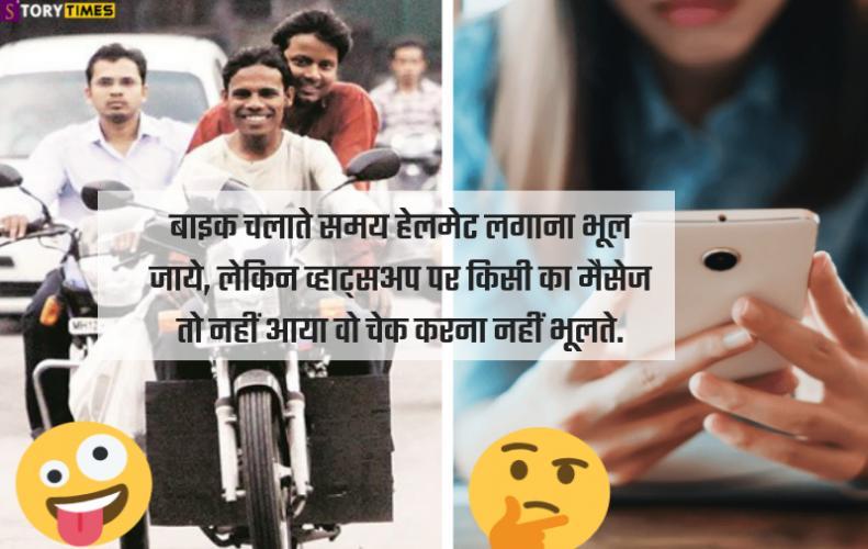 भारतीय लोगों की मानसिकता के 17 मजेदार तथ्य | 17 Fun Facts About Indian People Mentality