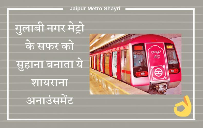 गुलाबी नगर मेट्रो के सफर को सुहाना बनाता ये शायराना अनाउंसमेंट | Jaipur Metro Shayari