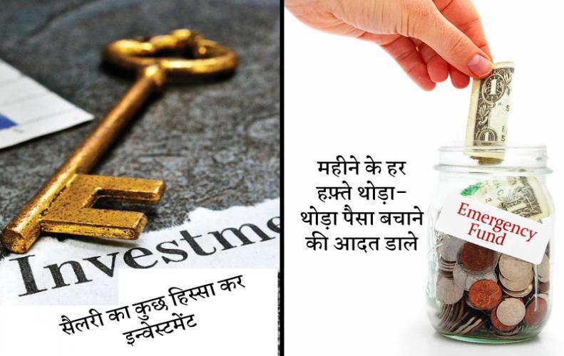 सैलरी सेविंग करने के 15 बेहतरीन टिप्स | Salary Saving Tips In Hindi