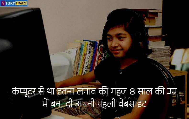 9 साल की वेब डिज़ाइनर CEO श्रीलक्ष्मी सुरेश | Sreelakshmi Suresh Youngest Ceo In World