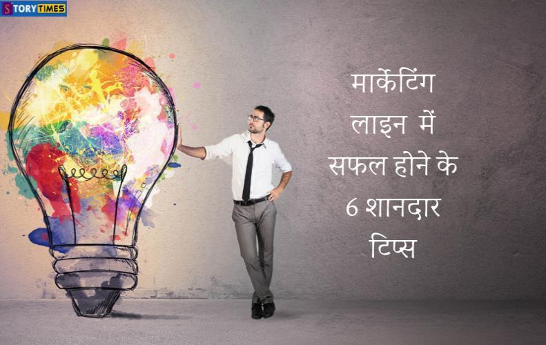 मार्केटिंग लाइन  में सफल होने के 6 शानदार टिप्स | Marketing Best success Tips In Hindi