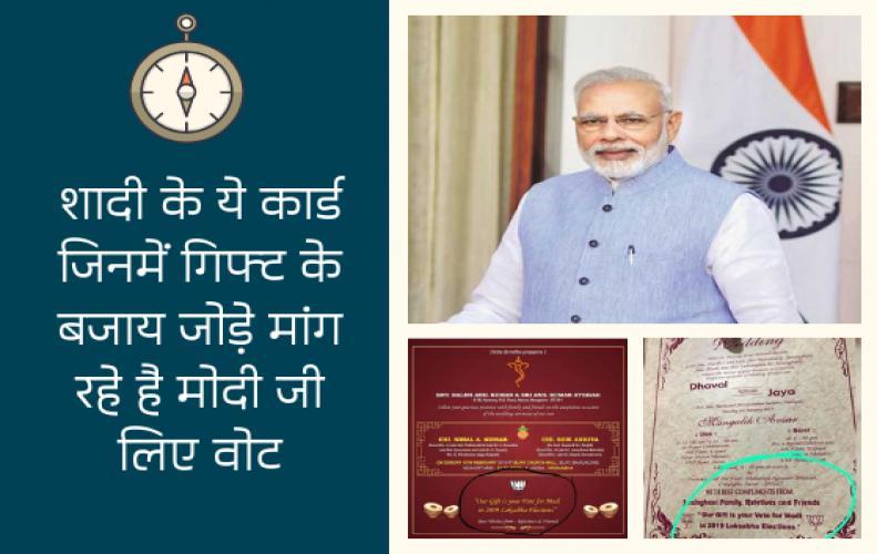 शादी के ये कार्ड जिनमें गिफ्ट के बजाय जोड़े मांग रहे है मोदी जी लिए वोट | Modi Ji Viral Weeding Card
