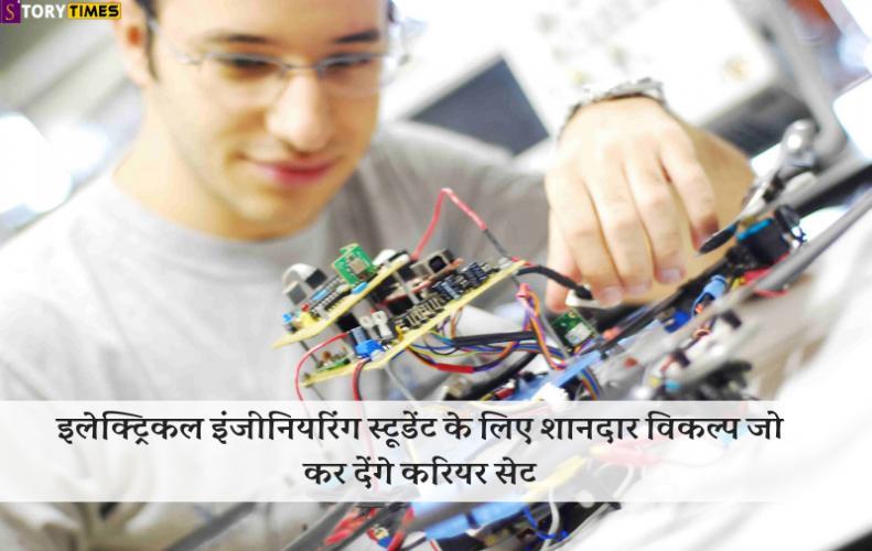 इलेक्ट्रिकल इंजीनियरिंग स्टूडेंट के लिए शानदार विकल्प जो कर देंगे करियर सेट | Electrical Engineering