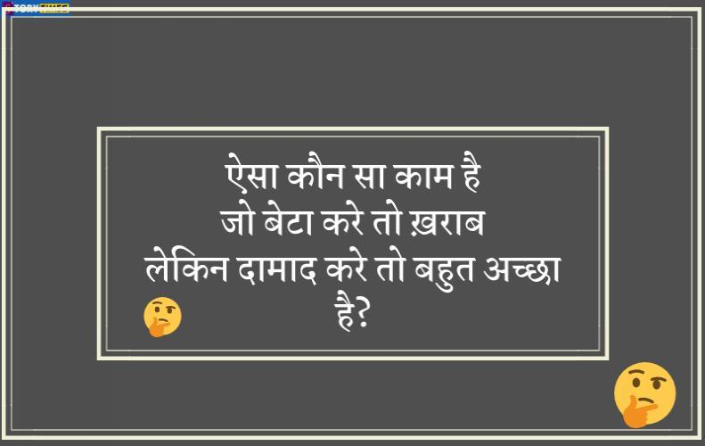 इन 15 सवालों के आगे अच्छे-अच्छे ज्ञानियों के दिमाग हो गए फैल | IQ Test Question In Hindi