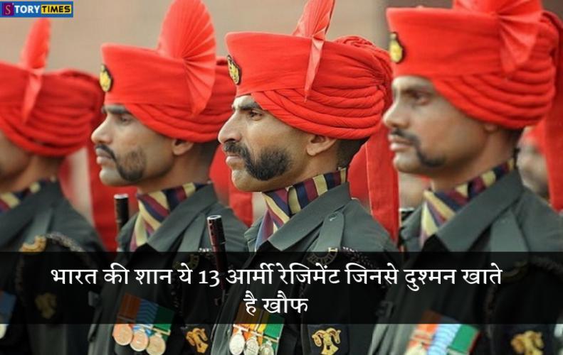 भारत की शान ये 13 आर्मी र�...