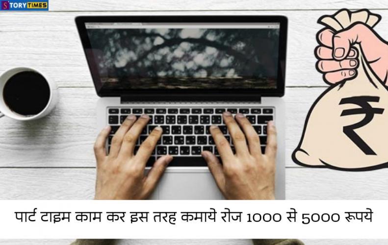 पार्ट टाइम काम कर इस तरह कमाये रोज 1000 से 5000 रूपये | Online Earn Money In Hindi