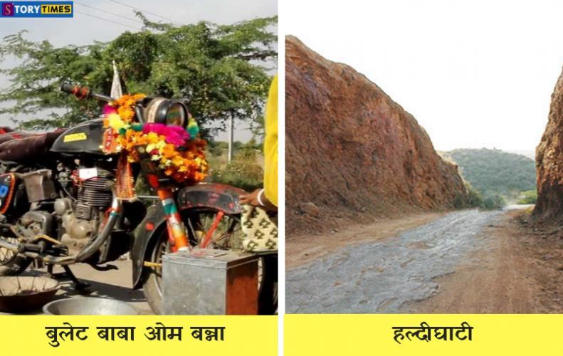 उदयपुर-जोधपुर सफर के दौरान 5 ऐतिहासिक स्थान | Udaipur To Jodhpur Route Historic Place In Hindi
