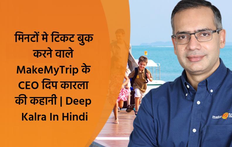 मिनटों मे टिकट बुक करने वाले MakeMyTrip के CEO दिप कारला की कहानी | Deep Kalra In Hindi