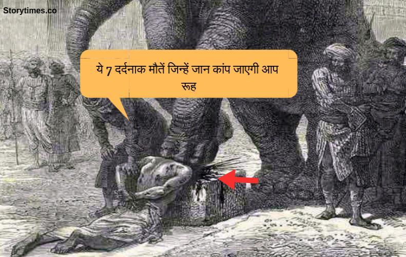 ये 7 दर्दनाक मौतें जिन्हें जान कांप जाएगी आप रूह | Top Painful Deaths In Hindi