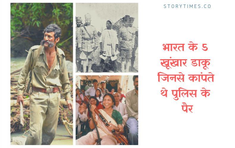 भारत के 5 खूंखार डाकू जिनसे कांपते थे पुलिस के पैर | India Top 5  Dacoit History In Hindi