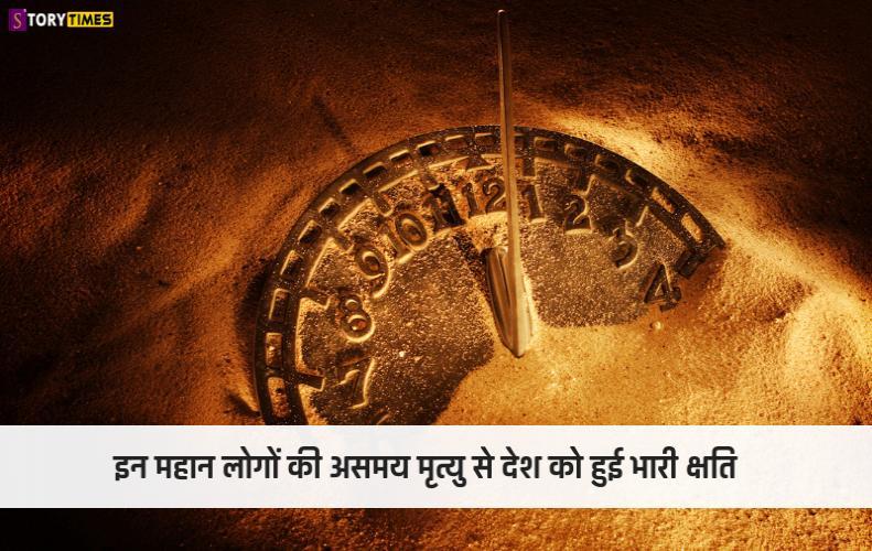 इन महान लोगों की असमय मृत्यु से देश को हुई भारी क्षति | India Greatest People In Hindi