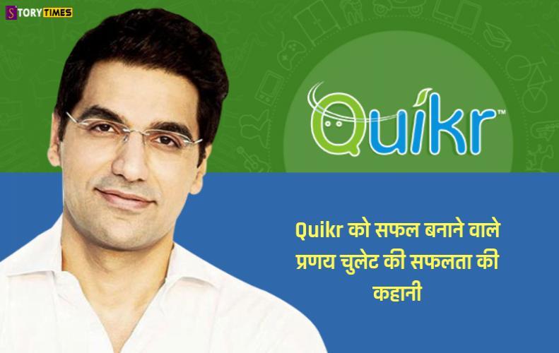 Quikr को सफल बनाने वाले प्रणय चुलेट की सफलता की कहानी | Quikr Success Story In Hindi