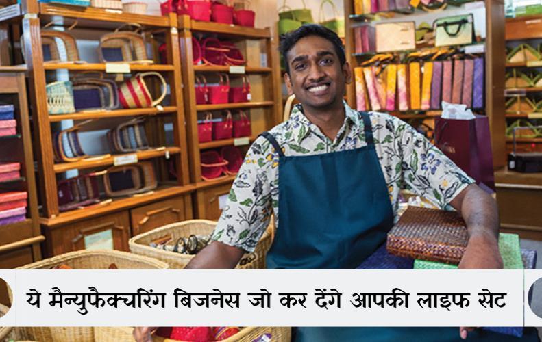ये मैन्युफैक्चरिंग बिजनेस जो कर देंगे आपकी लाइफ सेट | Manufacturing Business Idea In Hindi
