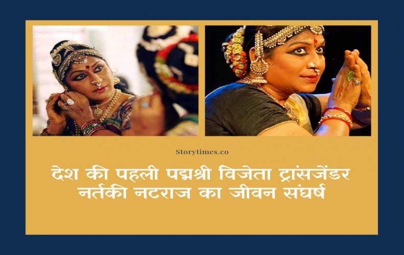 देश की पहली पद्मश्री विजेता ट्रांसजेंडर नर्तकी नटराज का जीवन संघर्ष | Narthaki Nataraj In Hindi