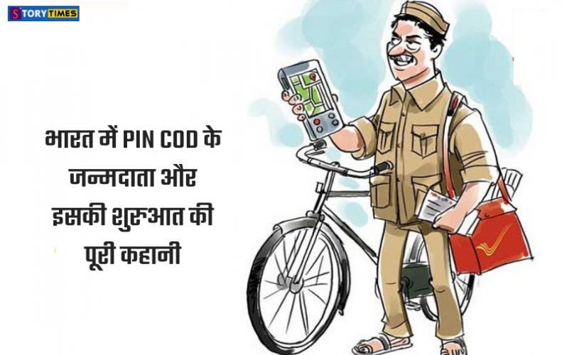 भारत में PIN COD के जन्मदाता और इसकी शुरुआत की पूरी कहानी | PIN COD Start History
