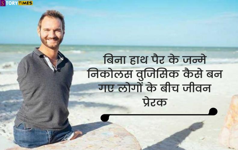 बिना हाथ पैर के जन्मे निकोलस वुजिसिक कैसे बन गए लोगों के बीच जीवन प्रेरक | Nick Vujicic In Hindi