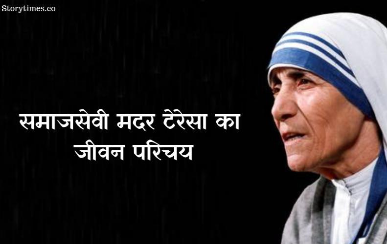 समाजसेवी मदर टेरेसा का जीवन परिचय | Mother Teresa Biography In Hindi