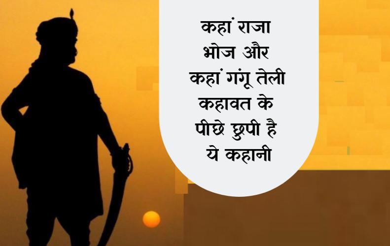 कहां राजा भोज और कहां गंगू तेली कहावत के पीछे छुपी है ये कहानी | Kanha Raja Bhoj Kha Gangu Teli