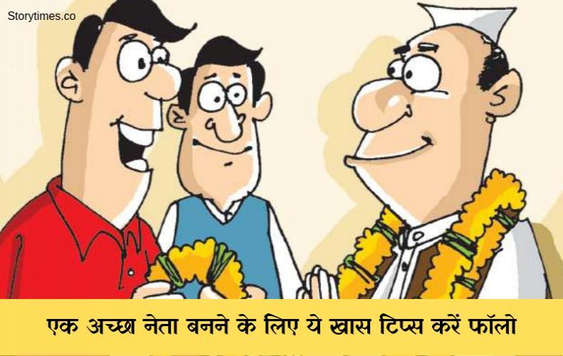 एक अच्छा नेता बनने के लिए ये खास टिप्स करें फॉलो | Politics Career Best Tips In Hindi