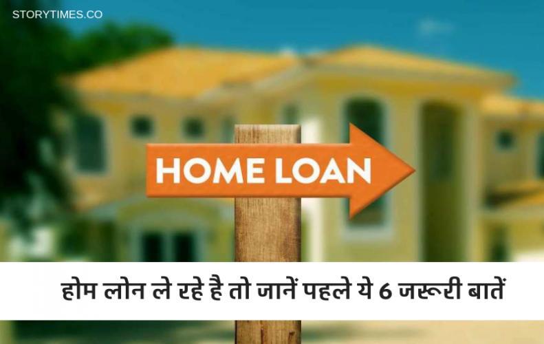 होम लोन ले रहे है तो जानें पहले ये 6 जरूरी बातें | Things to Know Before Buying A Home Loan