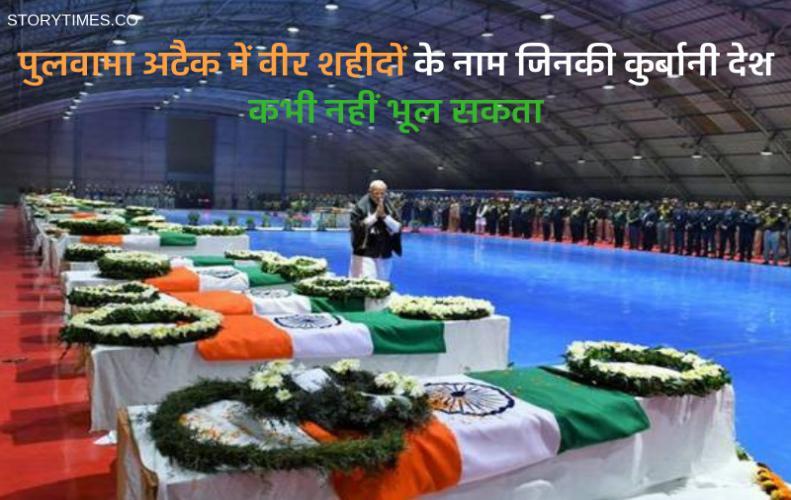 पुलवामा अटैक में वीर शहीदों के नाम जिनकी कुर्बानी देश कभी नहीं भूल सकता | Pulwama Attack