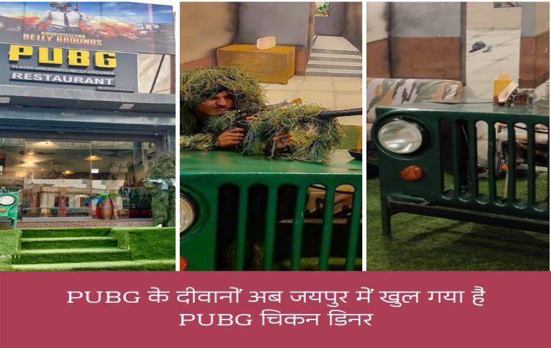 PUBG के दीवानों अब जयपुर में खुल गया है PUBG चिकन डिनर | PUBG Restaurant Jaipur In Hindi