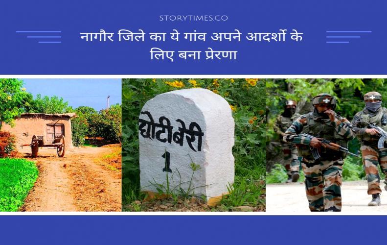 नागौर जिले का ये गांव अपने आदर्शों के लिए बना प्रेरणा | Choti Beri Village In Hindi
