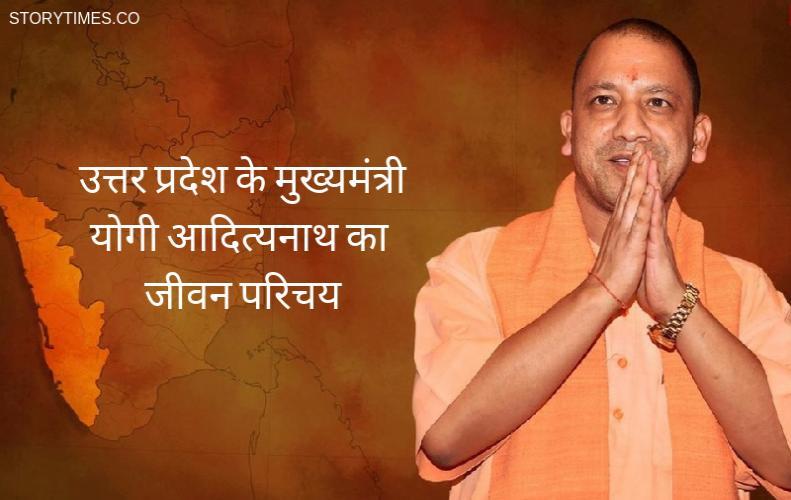 उत्तर प्रदेश के मुख्यमंत्री योगी आदित्यनाथ का जीवन परिचय | Yogi Adityanath Biography In Hindi