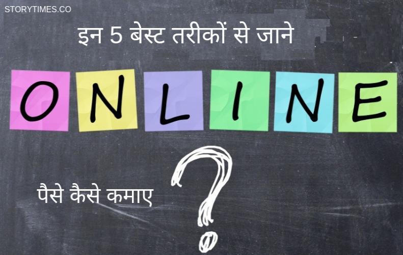 इन 5 बेस्ट तरीकों से जाने ऑनलाइन पैसे कैसे कमाए | Best Online Earn Tips In Hindi