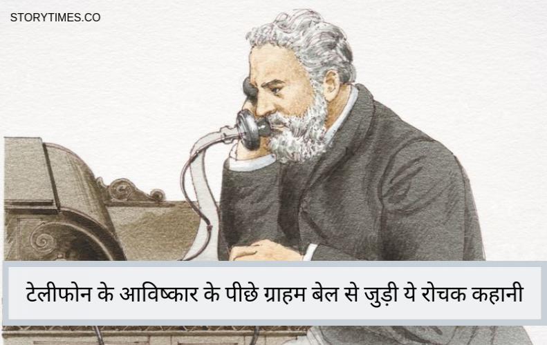 टेलीफोन के आविष्कार के पीछे ग्राहम बेल से जुड़ी ये रोचक कहानी | Telephone Inventions History
