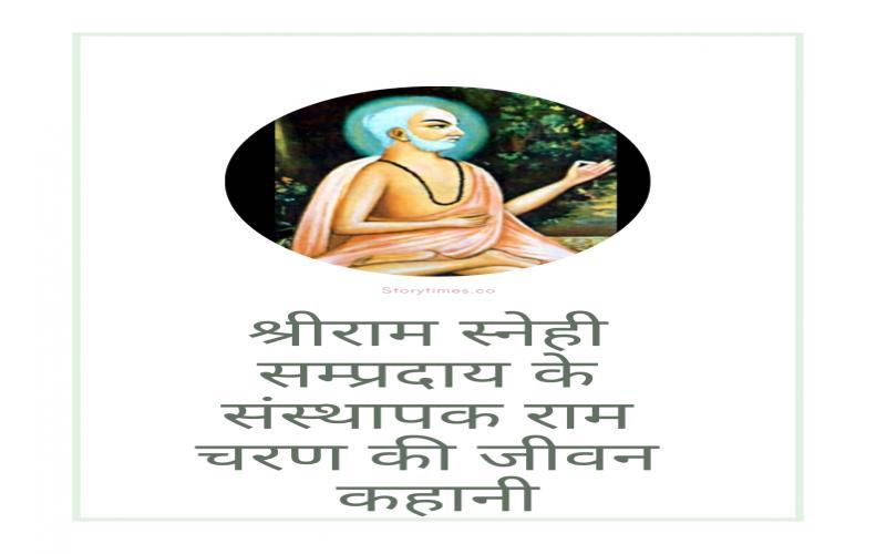 श्रीराम स्नेही सम्प्रदाय के संस्थापक राम चरण की जीवन कहानी | Ram Charan Biography In Hindi
