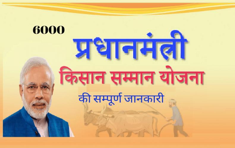 6000 किसान सम्मान निधि योजना की सम्पूर्ण जानकारी | Kisan Samman Nidhi Yojana In Hindi