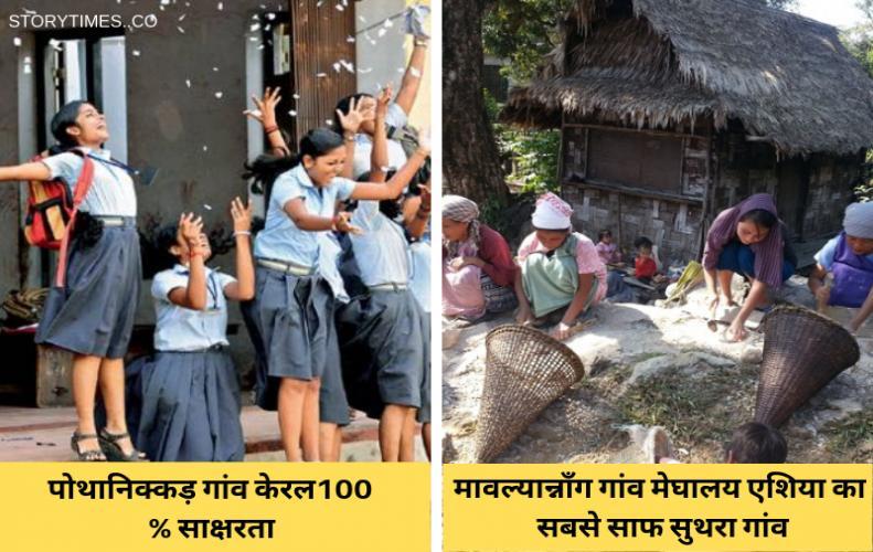 इन गांवो की कहानी सुन बदल सकता है भारत का हर गांव | India Top Success Village List