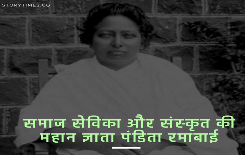 समाज सेविका और संस्कृत की महान ज्ञाता पंडिता रमाबाई | Pandita Ramabai Biography In Hindi