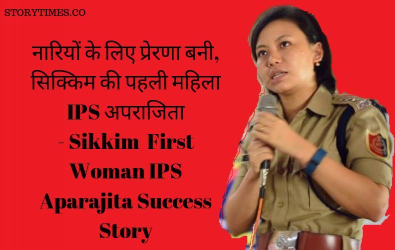 सिक्किम की पहली महिला IPS अपराजिता - IPS Aparajita Story In Hindi