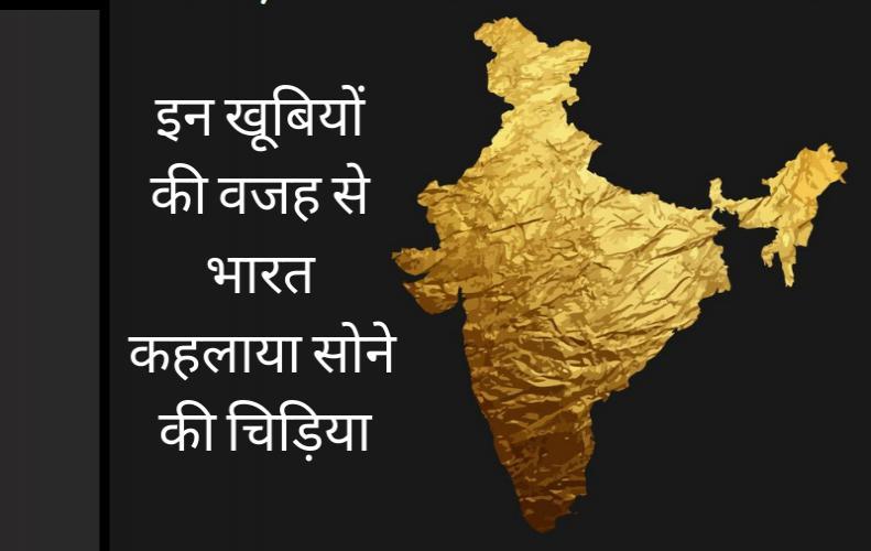 इन खूबियों की वजह से भारत कहलाया सोने की चिड़िया - Gold Bird india History In Hindi
