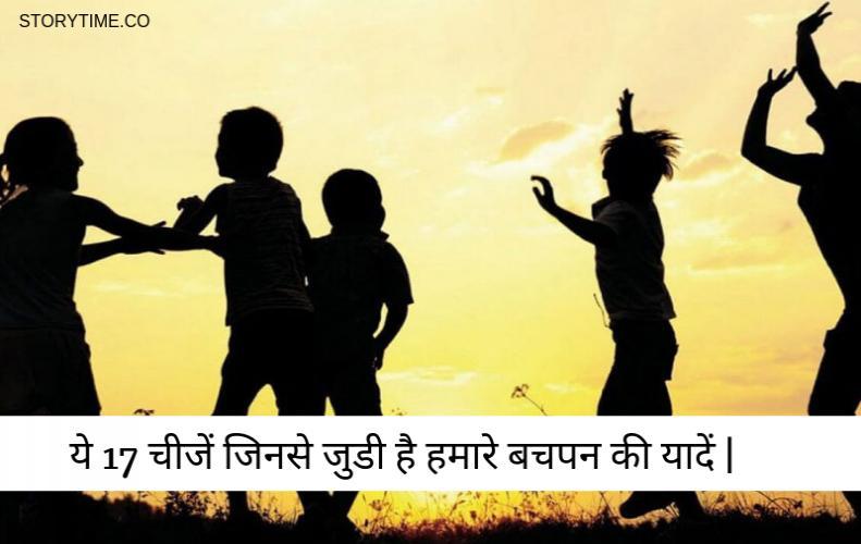 ये 17 चीजें जिनसे जुडी है हमारे बचपन की यादें | Memories Childhood Things In Hindi