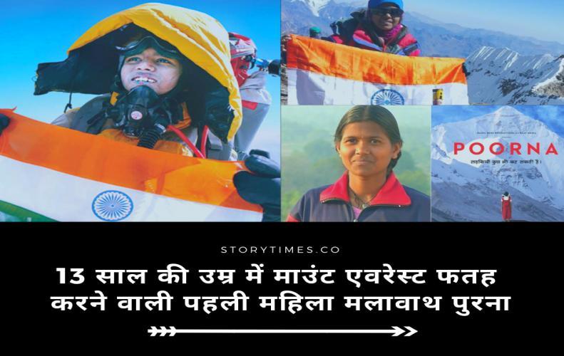 मलावाथ पुरना की माउंट एवरेस्ट सफलता कहानी  - Malavath Purna Biography In Hindi