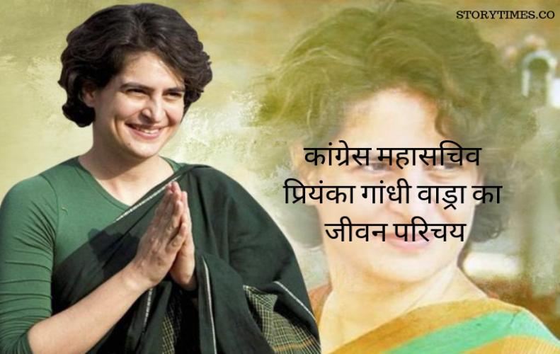 कांग्रेस महासचिव प्रियंका गांधी वाड्रा का जीवन परिचय | Priyanka Gandhi Vadra Biography In Hindi