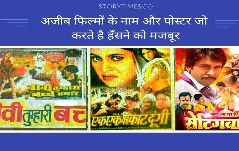 अजीब फिल्मों के नाम और पोस्टर जो करते है हँसने को मजबूर | Funny Movies Name Poster In Hindi