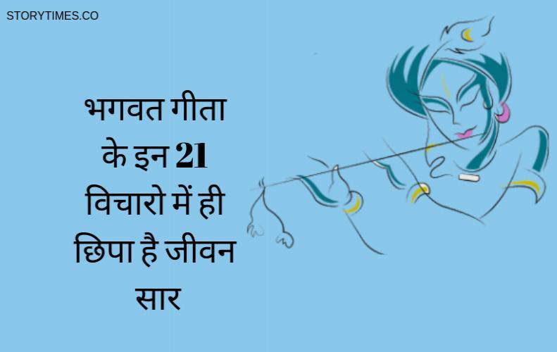 श्रीमद् भगवद्गीता के इन 21 विचारो में ही छिपा है जीवन सार   Bhagavad GIta Quotes In Hindi