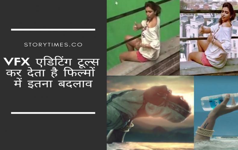 VFX एडिटिंग टूल्स कर देता है फिल्मों में इतना बदलाव | VFX Editing Films Bollywood In Hindi
